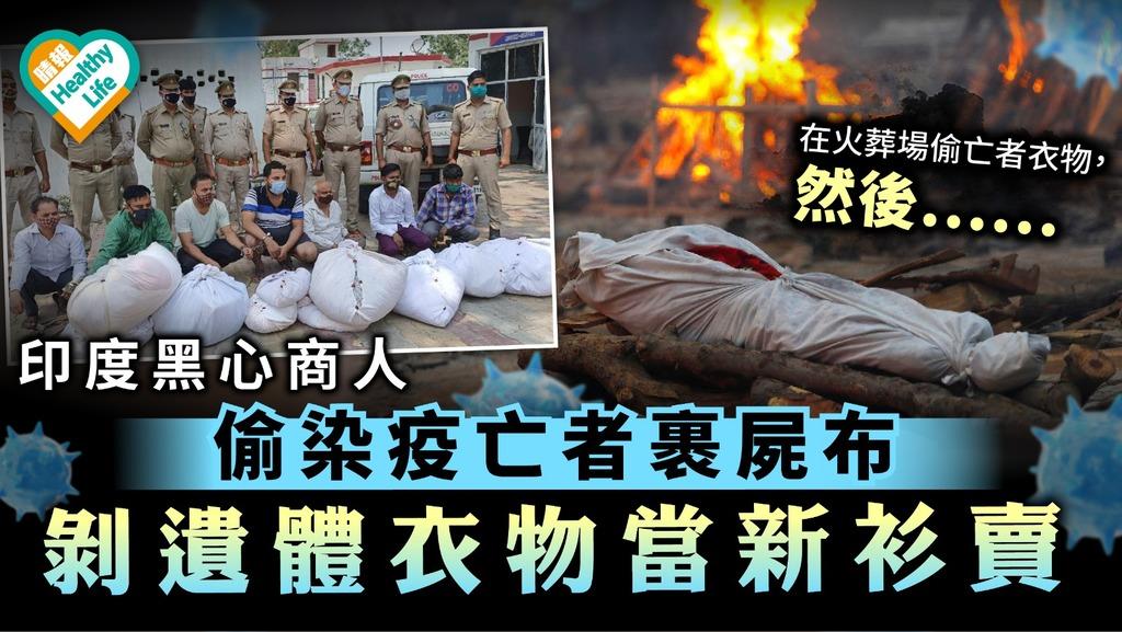 印度疫情|印度黑心商人偷染疫亡者裹屍布 剝遺體衣物當新衫賣