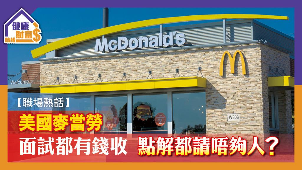 【職場熱話】美國麥當勞面試都有錢收 點解都請唔夠人?