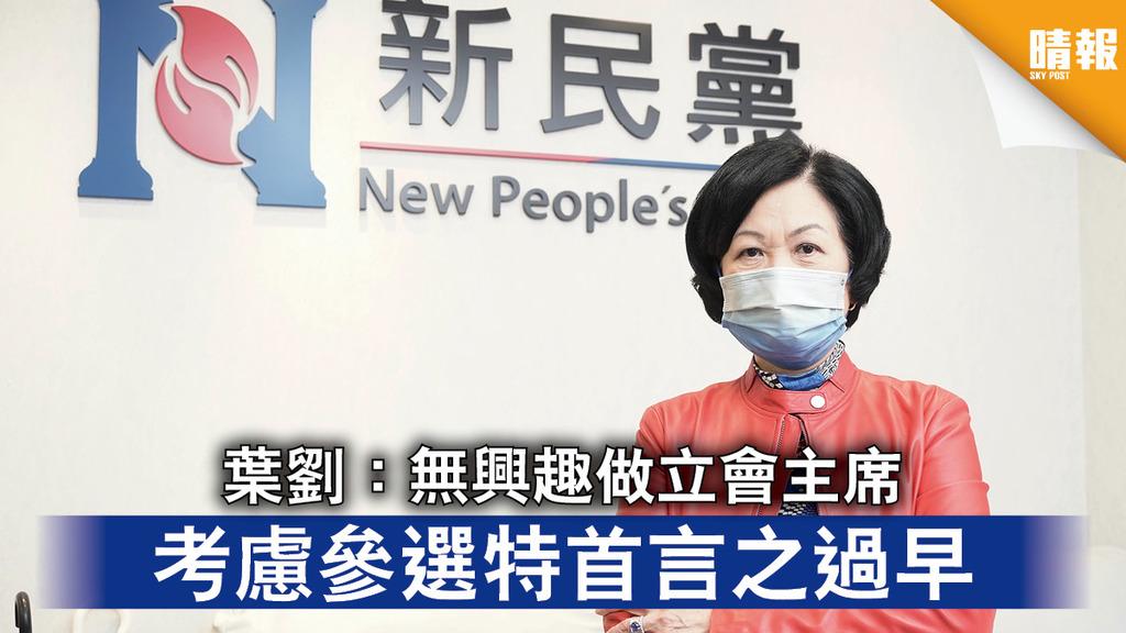 立法會換屆 葉劉:無興趣做立會主席 考慮參選特首言之過早