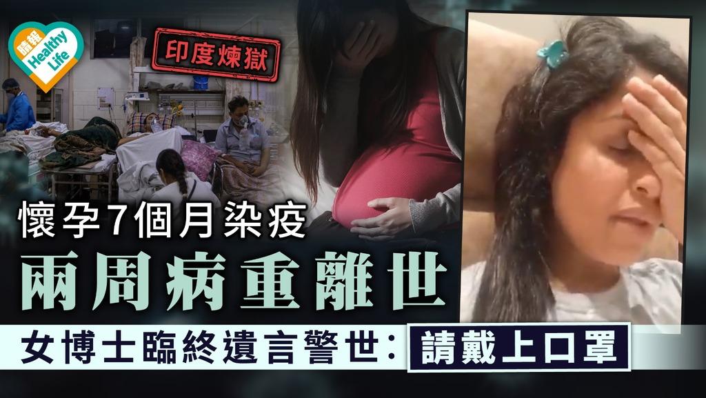 印度煉獄|懷孕7個月染疫兩周病重離世 女博士臨終遺言警世︰請戴上口罩