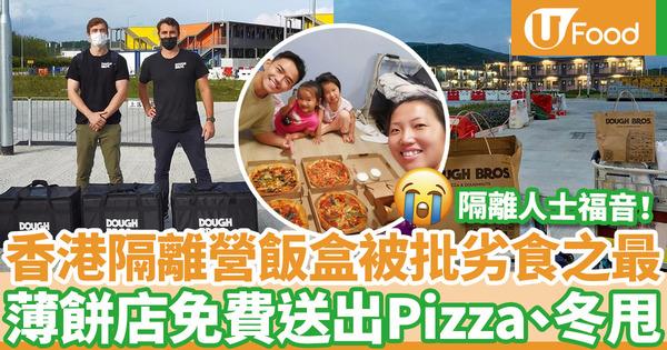 【隔離營食物】竹篙灣隔離營膳食被網民評為劣食之最!薄餅店不忍免費送出Pizza、冬甩
