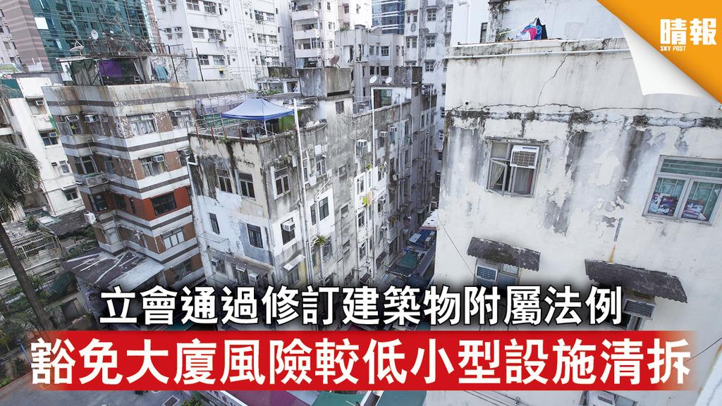 建築物條例|立會通過修訂建築物附屬法例 豁免大廈風險較低小型設施清拆