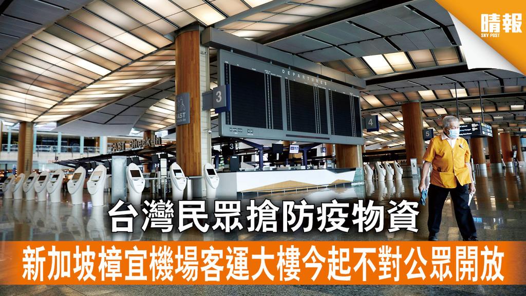 新冠肺炎|台灣民眾搶防疫物資 新加坡樟宜機場客運大樓今起不對公眾開放