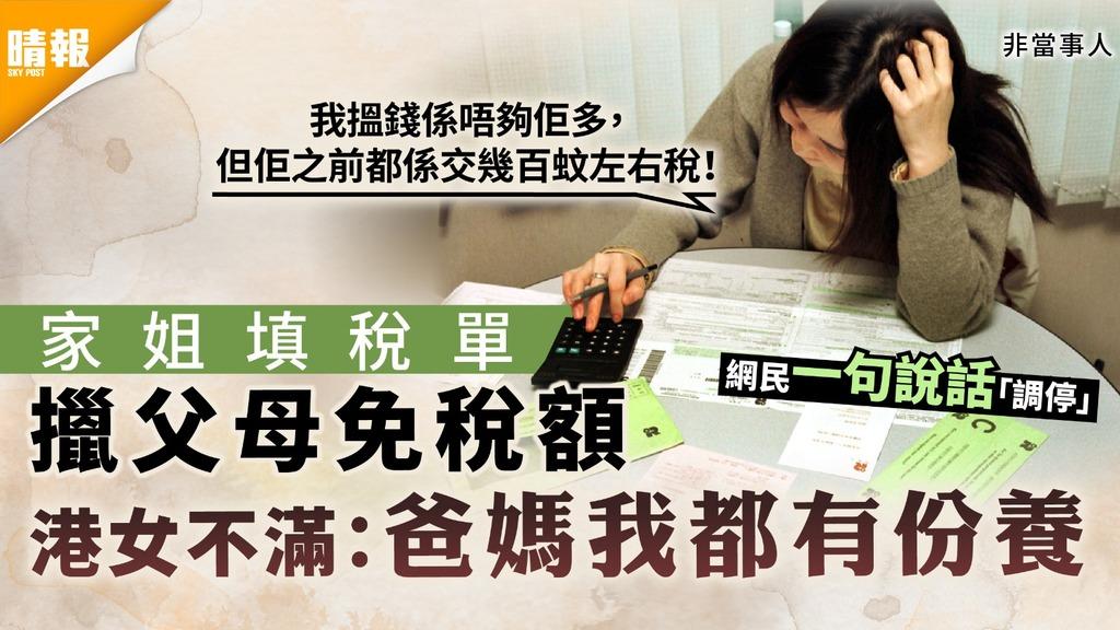 綠色炸彈 家姐填稅單擸父母免稅額 港女不滿:爸媽我都有份養