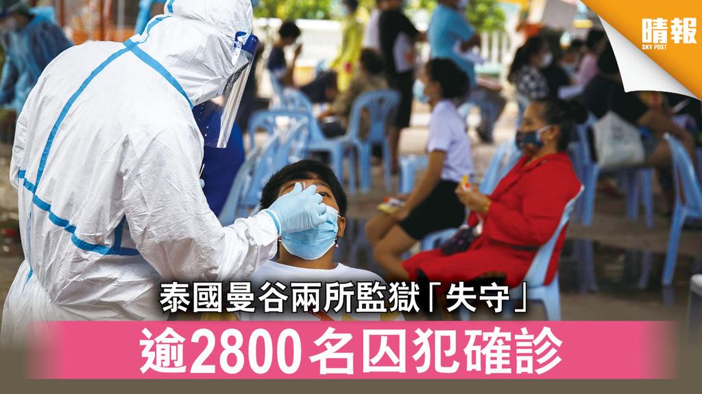 新冠肺炎|泰國曼谷兩所監獄「失守」 逾2800名囚犯確診