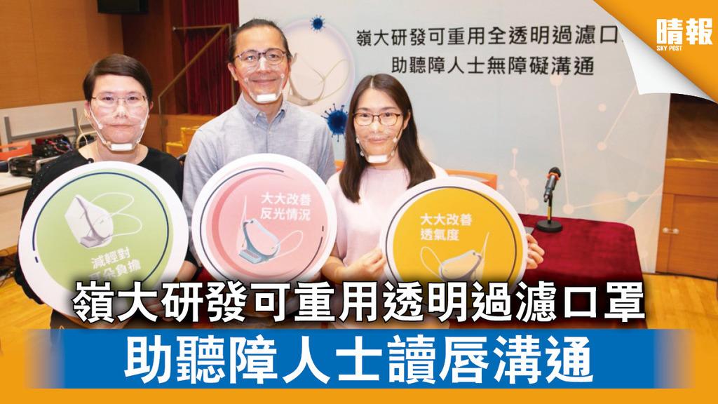 新冠肺炎|嶺大研發可重用透明過濾口罩助聽障人士讀唇溝通