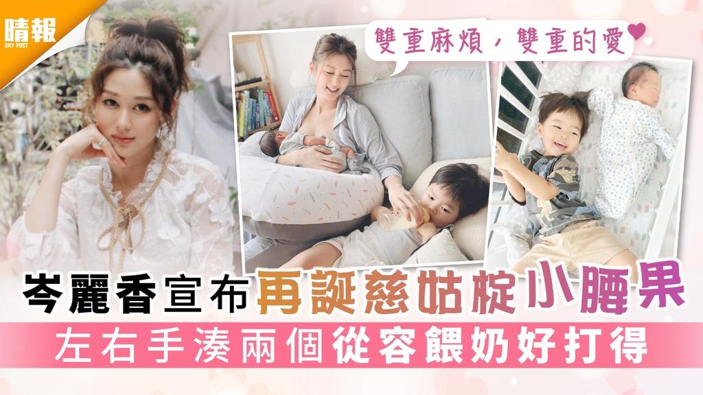 三年抱兩丨岑麗香宣布再誕慈姑椗小腰果 左右手湊兩個從容餵奶好打得