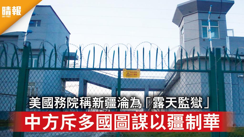 新疆爭議|美國務院稱新疆淪為「露天監獄」 中方斥多國圖謀以疆制華