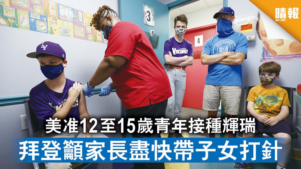 新冠疫苗|美准12至15歲青年接種輝瑞 拜登籲家長盡快帶子女打針