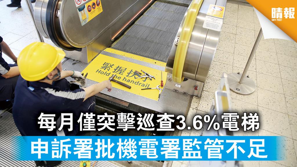 申訴專員│每月僅突擊巡查3.6%電梯 申訴署批機電署監管不足