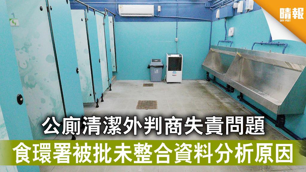 申訴專員 公廁清潔外判商失責問題 食環署被批未整合資料分析原因
