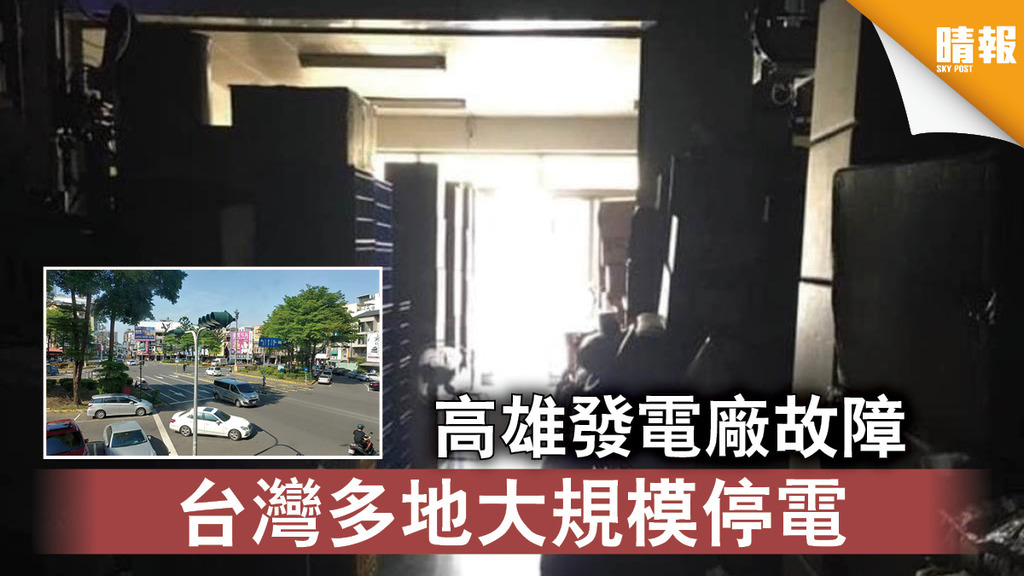 台灣停電|高雄發電廠故障 台灣多地大規模停電