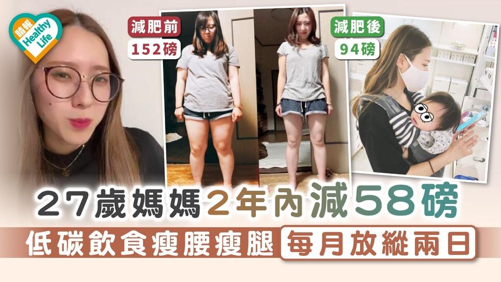 減肥瘦身|27歲媽媽2年內減58磅 低碳飲食瘦腰瘦腿每月放縱兩日