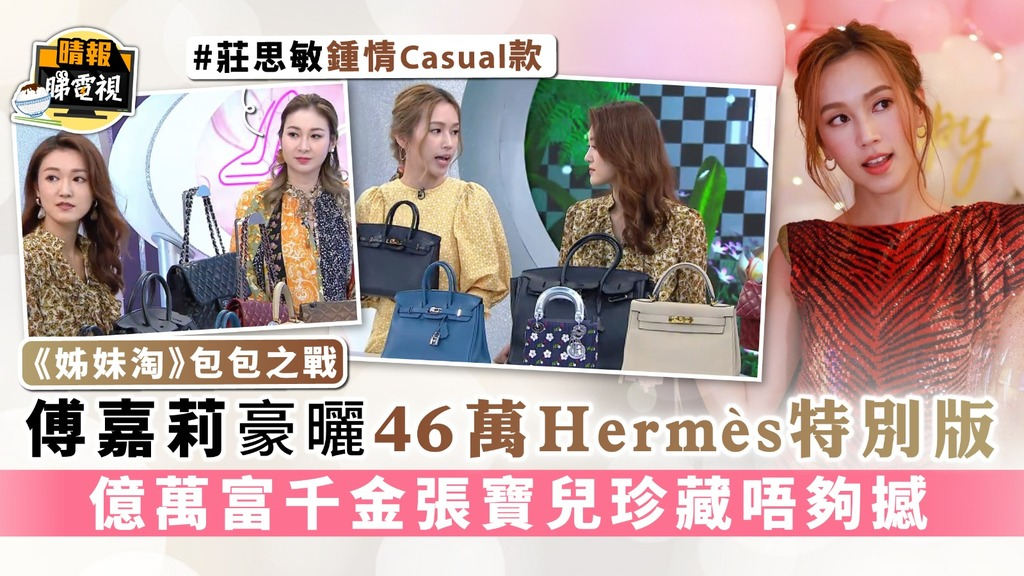 《姊妹淘》包包之戰︳傅嘉莉豪曬46萬Hermès特別版 億萬富千金張寶兒珍藏唔夠撼