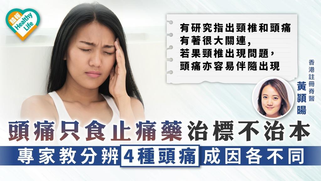 偏頭痛|頭痛只食止痛藥治標不治本 專家教分辨4種頭痛成因各不同