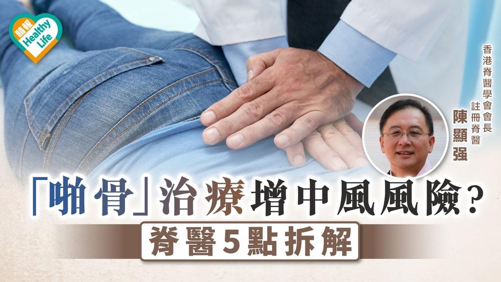 脊醫治療 「啪骨」治療增中風風險? 脊醫5點拆解