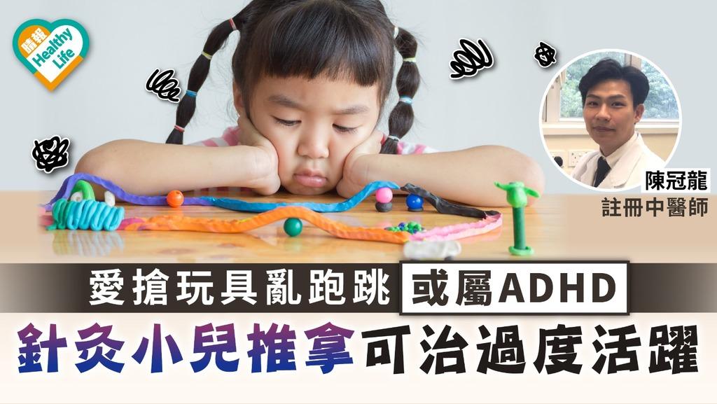 專注力不足.過度活躍症 愛搶玩具亂跑跳或屬ADHD 針灸小兒推拿可治過度活躍