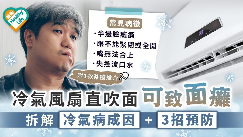 吹冷氣面癱|冷氣風扇直吹面可致面癱 拆解冷氣病成因+3招預防