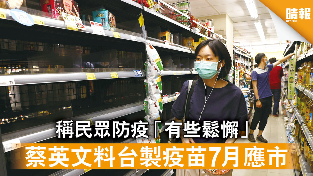 新冠肺炎|稱民眾防疫「有些鬆懈」 蔡英文料台製疫苗7月應市