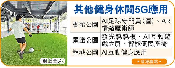 深圳公園遊玩新模式 5G智能跑道 與跑友隔空競賽
