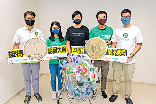 環團倡回收膠樽 按樽$1 調查:約7成人支持
