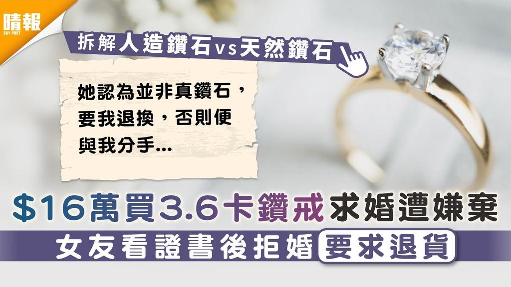 鑽石戒指 $16萬買3.6卡鑽戒求婚遭嫌棄 女友看證書後拒婚要求退貨