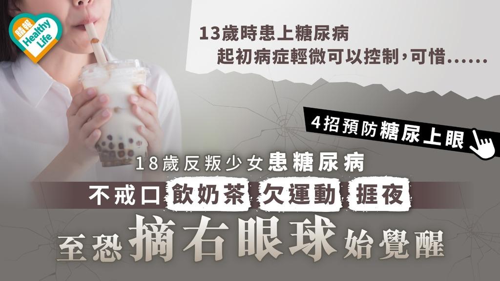 糖尿眼 18歲反叛少女患糖尿病5年 不戒口飲奶茶欠運動捱夜 至恐摘右眼球始覺醒 附4招預防糖尿上眼