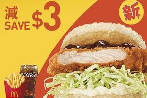 【麥當勞優惠】麥當勞5月第四周優惠一覽!$15 McChicken麥香雞配中汽水/飯TASTIC餐減$3/內附19張電子優惠券