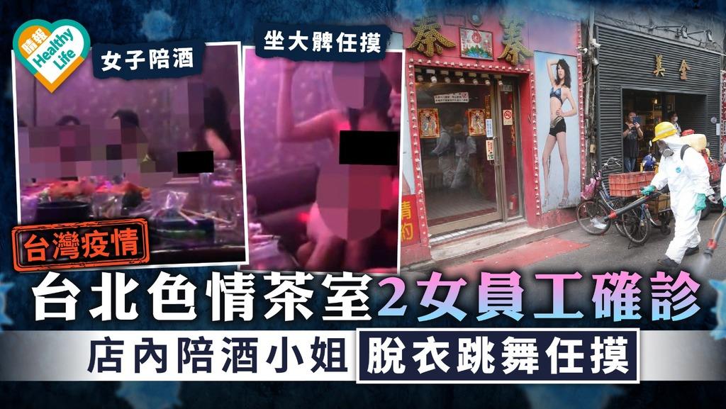 台灣疫情|萬華茶室2女員工確診 店內陪酒小姐脫衣跳舞任摸