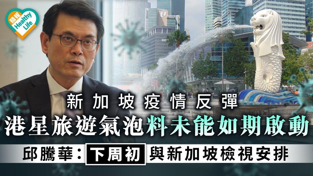 旅遊氣泡|港星旅遊氣泡料未能如期啟動 邱騰華:下周初與新加坡檢視安排