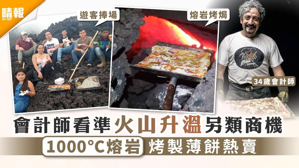 創業奇才|會計師看準火山升溫另類商機 1000°C熔岩烤製薄餅熱賣