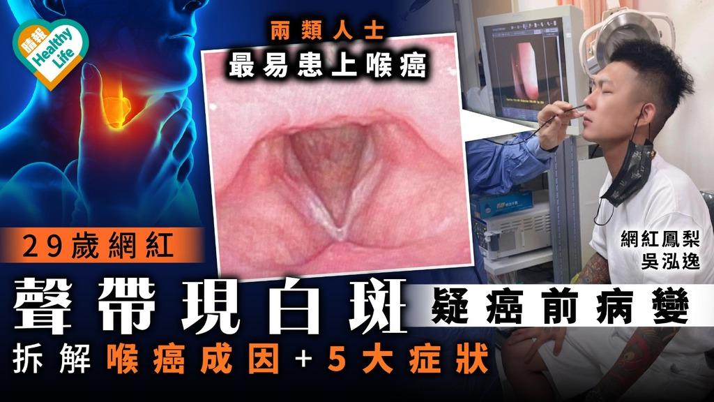 癌前病變|29歲網紅聲帶現白斑疑癌前病變 拆解喉癌成因+5大症狀