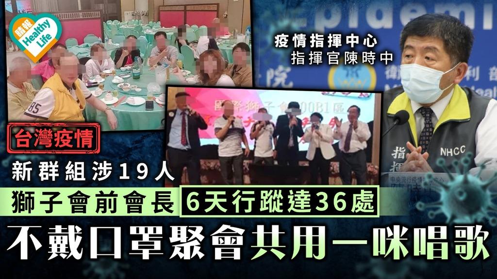 台灣疫情|獅子會前會長6天行蹤達36處 多人不戴口罩聚會共用一咪唱歌