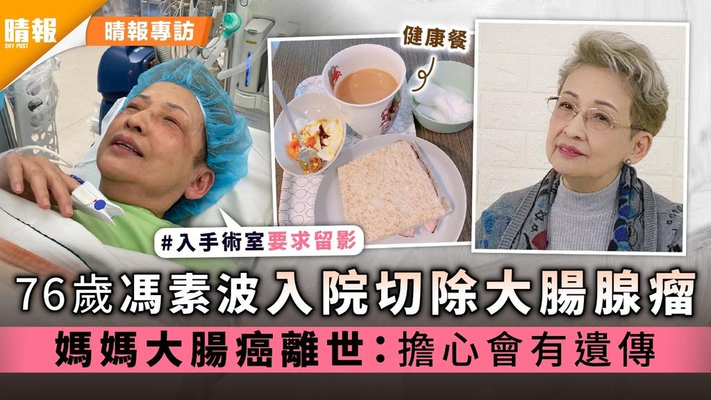 76歲馮素波入院切除大腸腺瘤 媽媽大腸癌離世:擔心會有遺傳