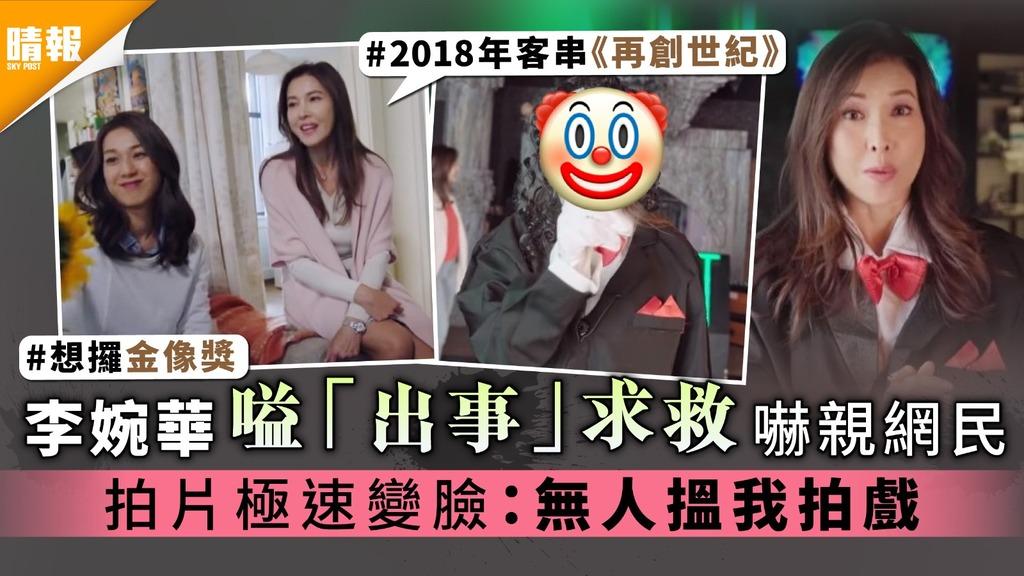 李婉華嗌「出事」求救嚇親網民 拍片極速變臉:無人搵我拍戲