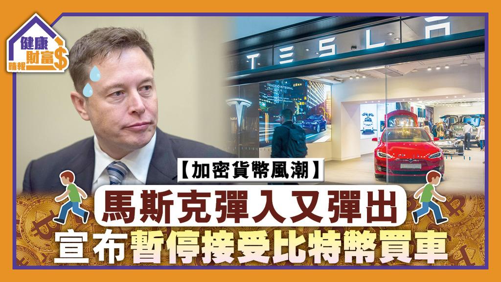 【加密貨幣風潮】馬斯克彈入又彈出 宣布暫停接受比特幣買車