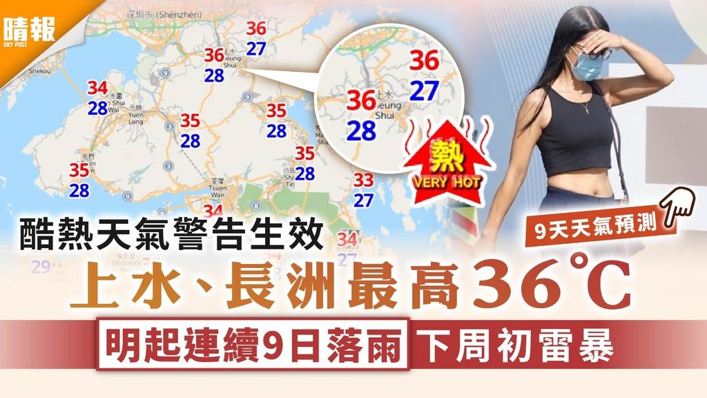 天氣預報|酷熱天氣警告生效 上水、長洲最高36℃ 明起連續9日落雨下周初雷暴|附防中暑+曬傷11招