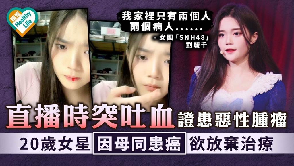 脂肪肉瘤|「SNH48」20歲女星劉麗千直播時吐血 證患惡性腫瘤 因母同患癌欲放棄治療