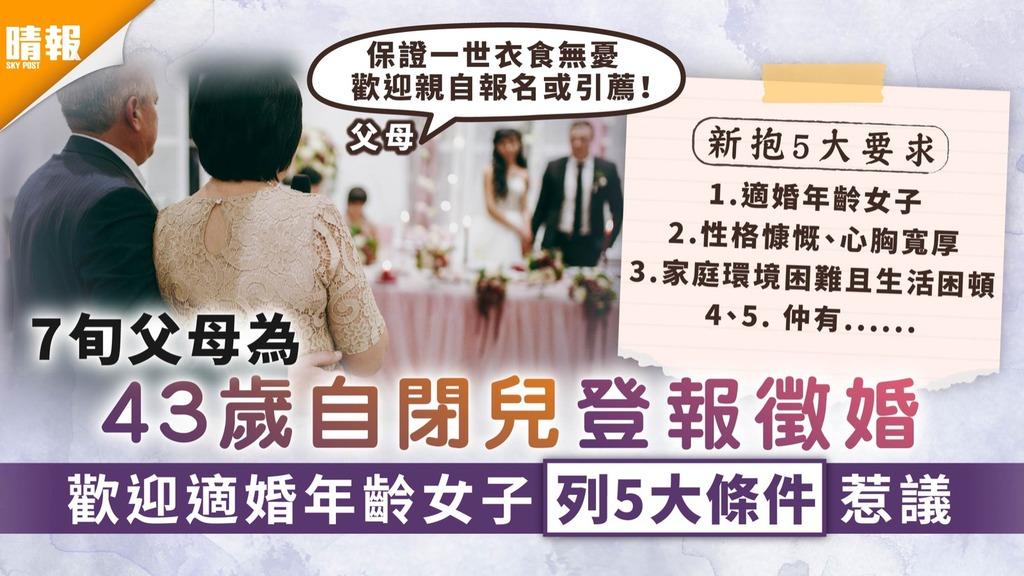 幸福婚姻?|7旬父母為43歲自閉兒登報徵婚 歡迎適婚年齡女士列5大條件惹議
