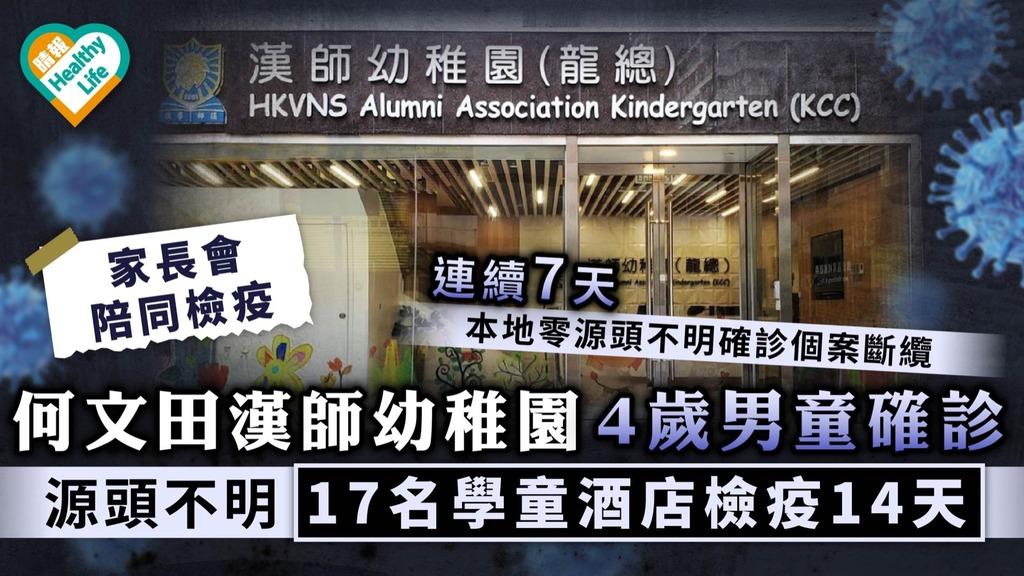 新冠肺炎 何文田漢師幼稚園4歲男童確診 源頭不明17名學童酒店檢疫14天