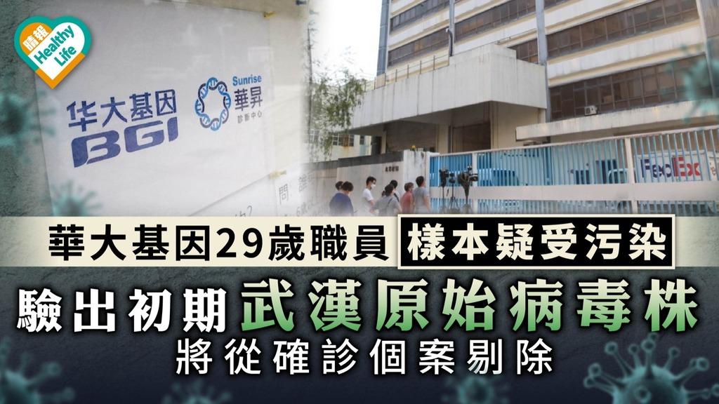 新冠肺炎|華大基因29歲職員樣本疑受污染 驗出初期武漢原始病毒株 將從確診個案剔除