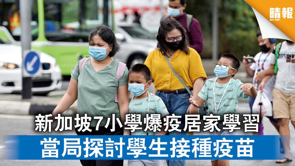 新冠肺炎|新加坡7小學爆疫居家學習 當局探討學生接種疫苗