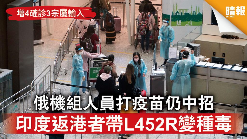新冠肺炎|增4確診3宗屬輸入 俄機組人員打疫苗仍中招 印度返港者帶L452R變種毒
