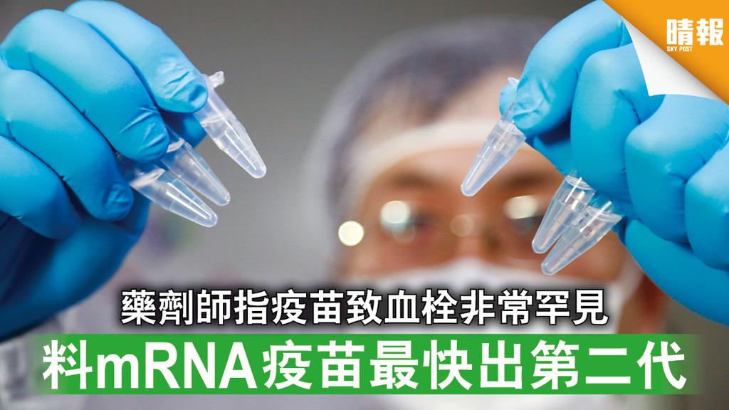 新冠疫苗|藥劑師指疫苗致血栓非常罕見 料mRNA疫苗最快出第二代