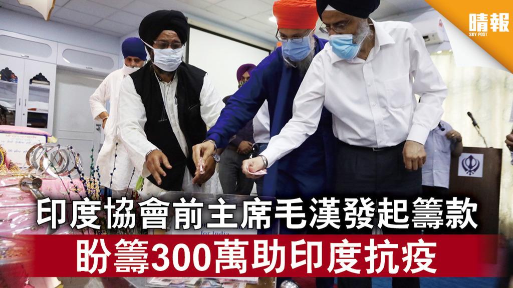 新冠肺炎|印度協會前主席毛漢發起籌款 盼籌300萬助印度抗疫