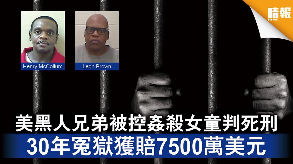 沉冤得雪|美黑人兄弟被控姦殺女童判死刑 30年冤獄獲賠7500萬美元