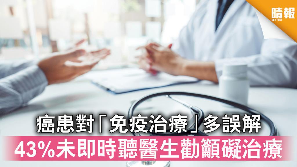 免疫治療|癌患對「免疫治療」多誤解 43%未即時聽醫生勸籲礙治療