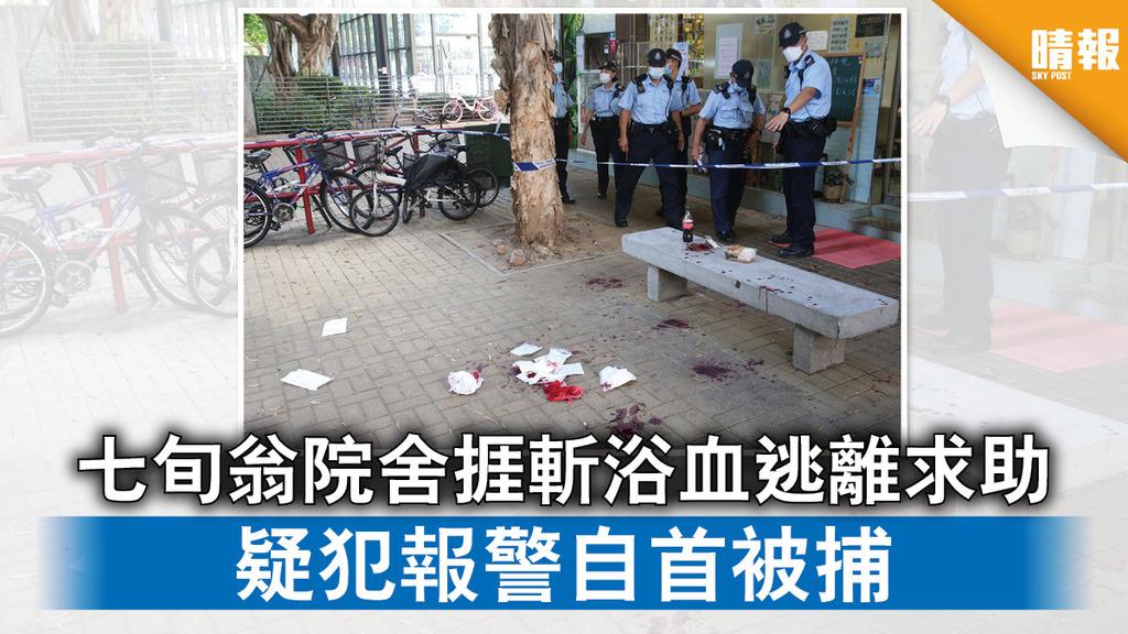 粉嶺傷人案 七旬翁院舍捱斬浴血逃離求助 疑犯報警自首被捕
