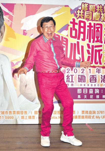 胡楓再破紀錄 89歲紅館開個唱
