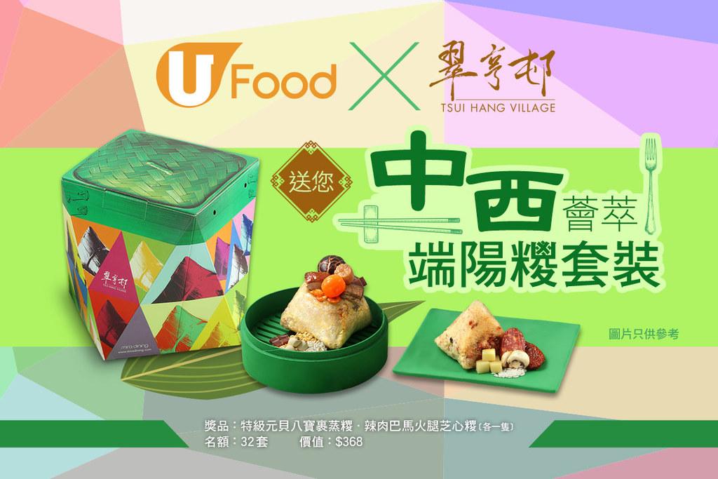 U Food X 翠亨邨送您中西薈萃端陽糭套裝